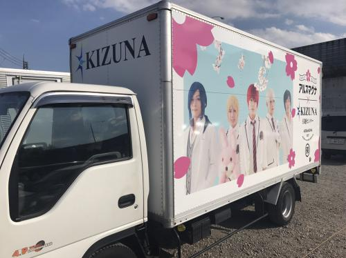 アルスマグナとKIZUNA引越しセンター│東京の単身引っ越し