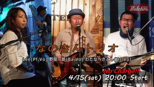 4/15 Jazz Night