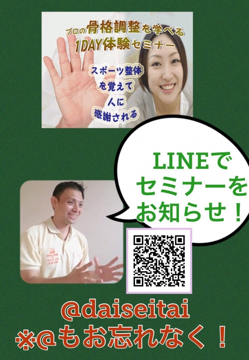 整体 セミナー 骨盤・PNF 神奈川県川崎市