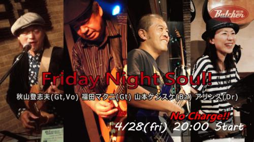 4/28 Blues&Soul Night