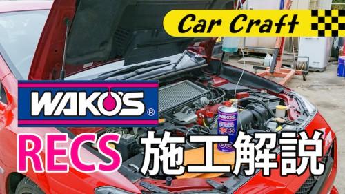 WAKO'S RECS(レックス) 施工解説動画