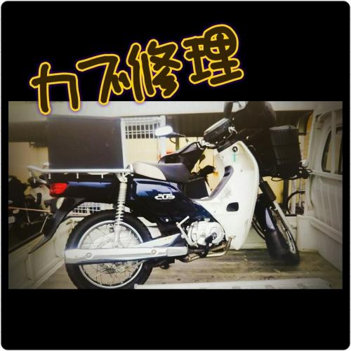カブ修理〜タイヤ〜