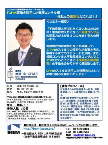 名古屋セミナー開催決定!!