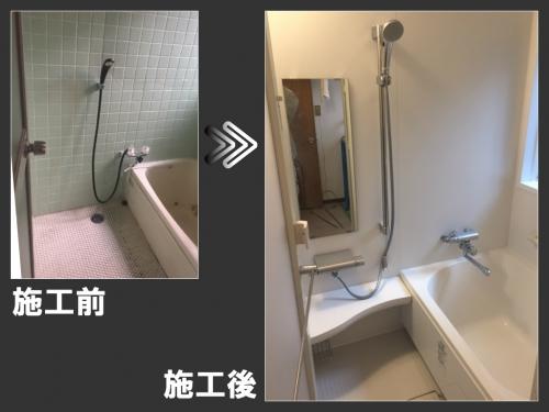 守山区 A様邸 浴室リフォーム完了