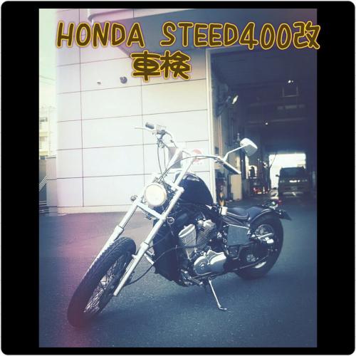 HONDA STEED400改の車検