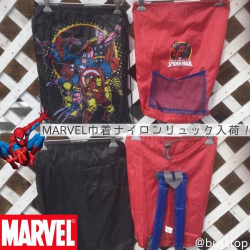 マーベルスパイダーマン巾着ナイロンリュック入荷!