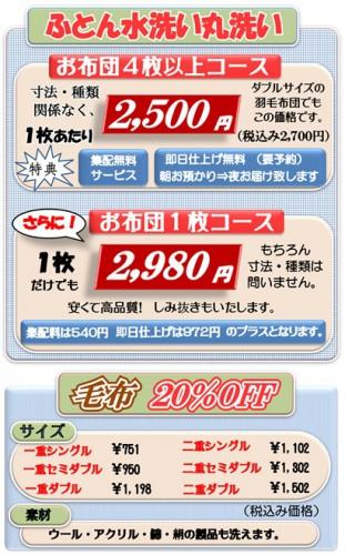 【お布団クリーニングサービス】