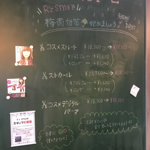 「ジメジメの季節にストレート」岐阜 茜部 美容室