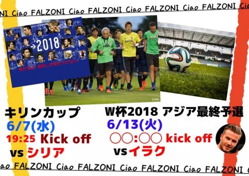 サッカー日本代表 日本対シリア