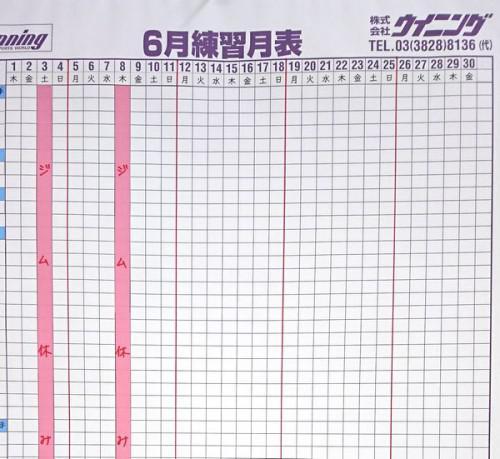 KG大和ジム6月のスケジュールは試合予定が沢山です(汗)