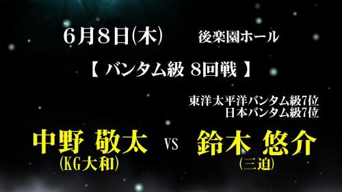ランキング再奪取へ!中野敬太PV公開
