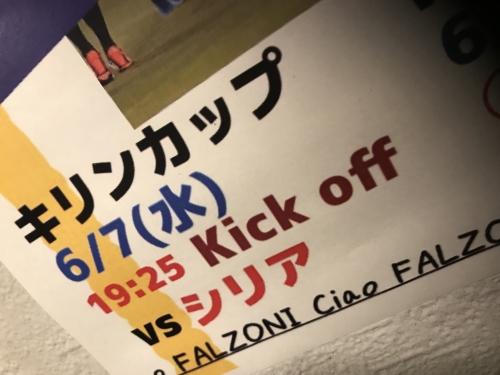 2017キリンカップ 日本vsシリア