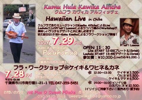 ハワイアンライブのご案内