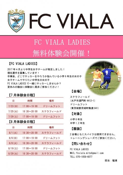 FC VIALA LADIES 夏休み 無料体験会開催!
