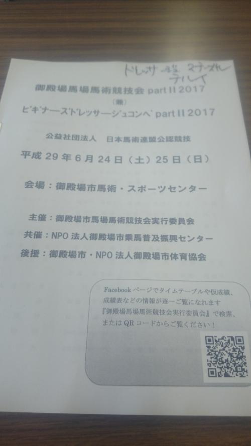 御殿場馬場馬術競技会 Part2  入厩日