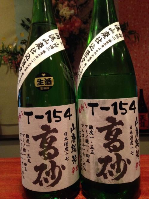 日本酒、高砂酒造T154生酒入荷