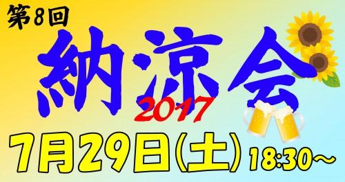 7.29開催決定♪納涼会で暑い夏を乗り切りましょう!