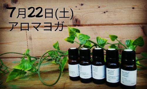 7月イベントヨガのご案内(^^)