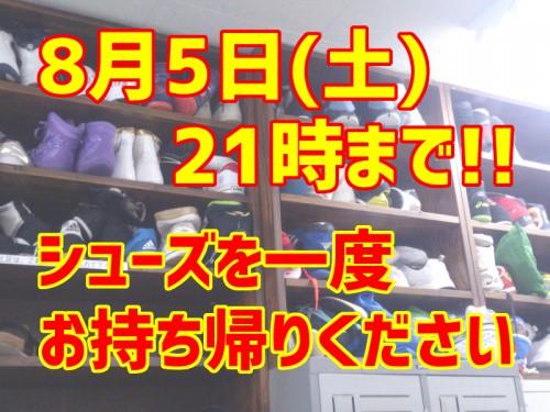 [重要]8/5(土)まで!!シューズを一度お持ち帰りください