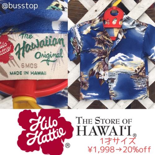 ハワイ製キッズアロハシャツが入荷です!