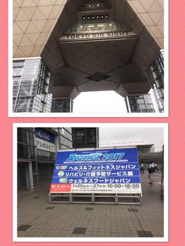 登戸 ねもと整体 SPORTEC 2017 日本最大級