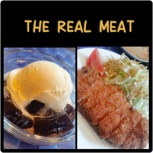 豚カツ&珈琲ゼリーONアイス〜THE REAL MEAT〜