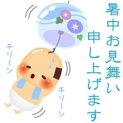 2017お盆休みのお知らせ