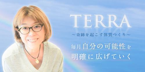 8月のTERRA予定!!