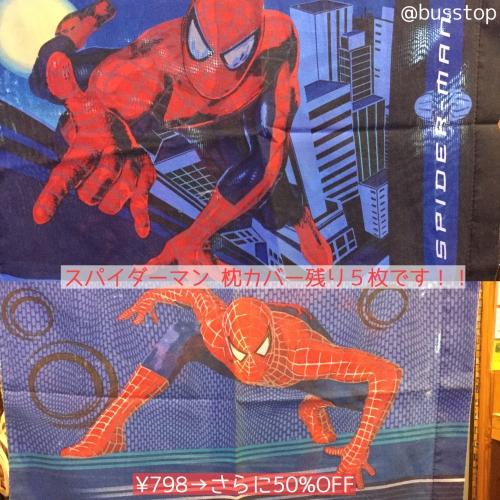 スパイダーマン枕カバー残り5枚です!