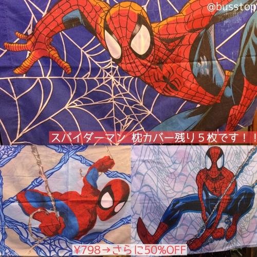 スパイダーマン枕カバー残り5枚となりました!