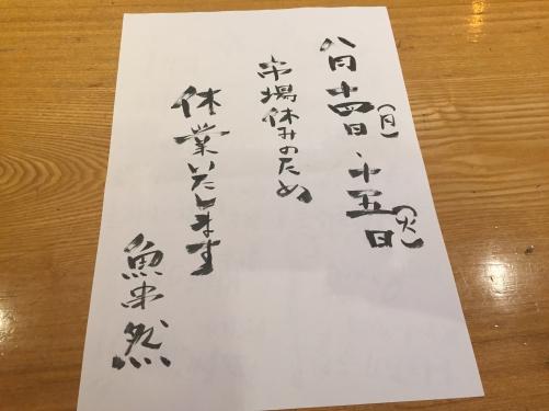 魚串然の夏季休業のお知らせ