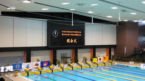 全国中学校水泳競技大会