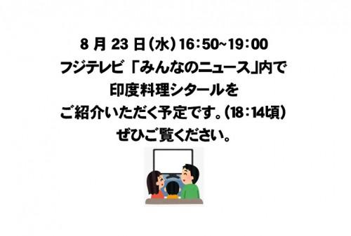 テレビ放映(予定)のお知らせ