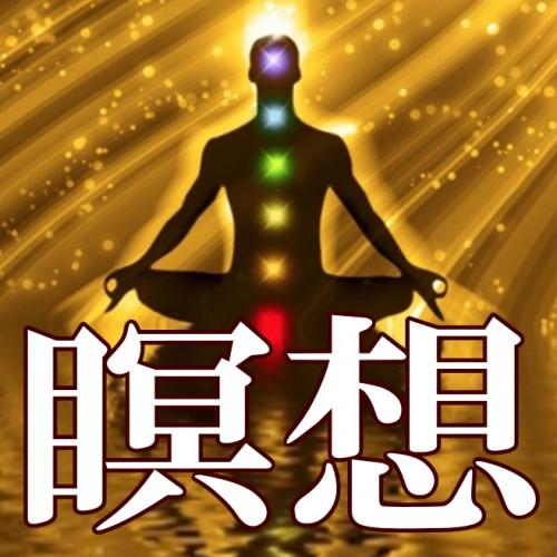 9月16日17日(土日)は  瞑想セミナー