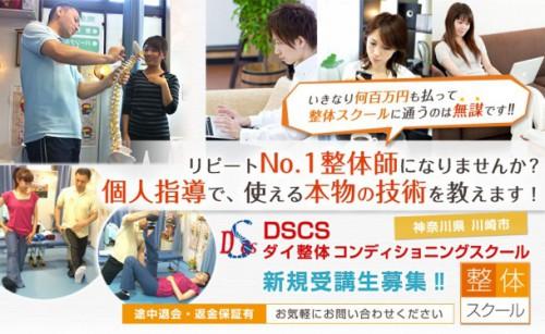 パーソナルトレーナー セミナー・学校 東京・神奈川
