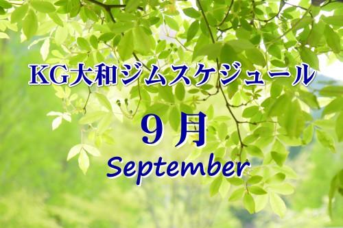 9月のKG大和ジムスケジュール♪