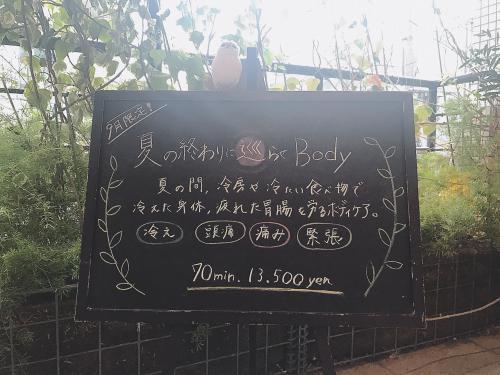 温め 巡り 内臓ケア ボディトリートメント 9月限定