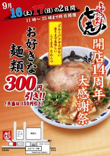 16・17日は、たまプラーザ店14周年で麺類300円引き!