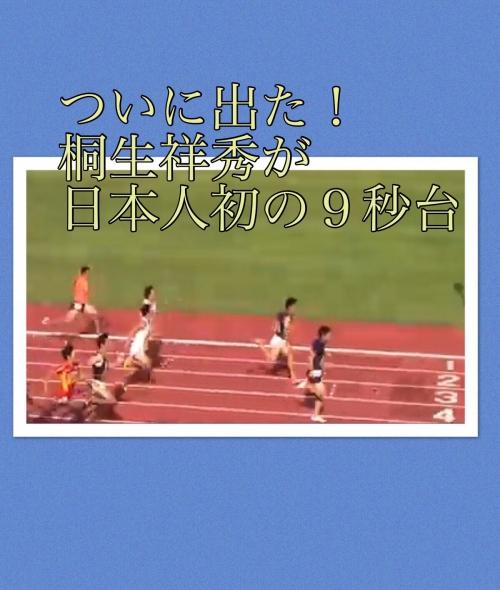 桐生祥秀 9秒98 神奈川県川崎市整体学校