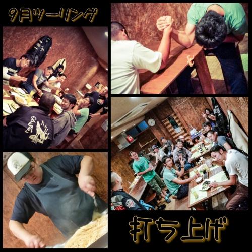 9月ツーリングの打ち上げ〜腕相撲?〜