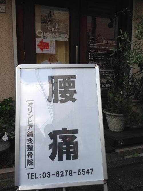 千歳烏山駅周辺で腰痛治療といったらオリンピア鍼灸整骨院
