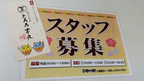 掛川 本丸にてスタッフ募集中です。