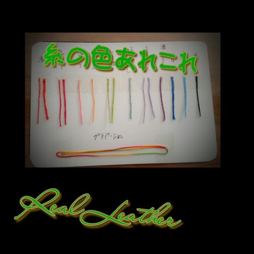 リアルレザー☆糸の色あれこれ☆オーダーメイド