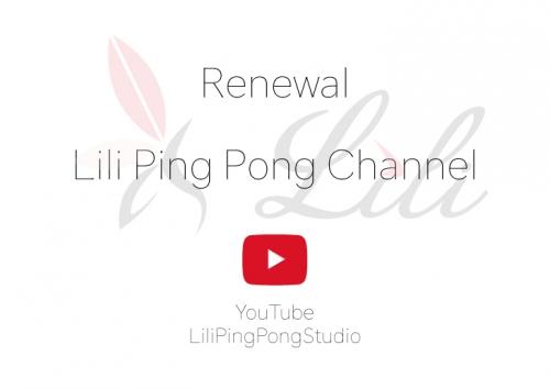 Lili Ping Pong Channelリニューアル!