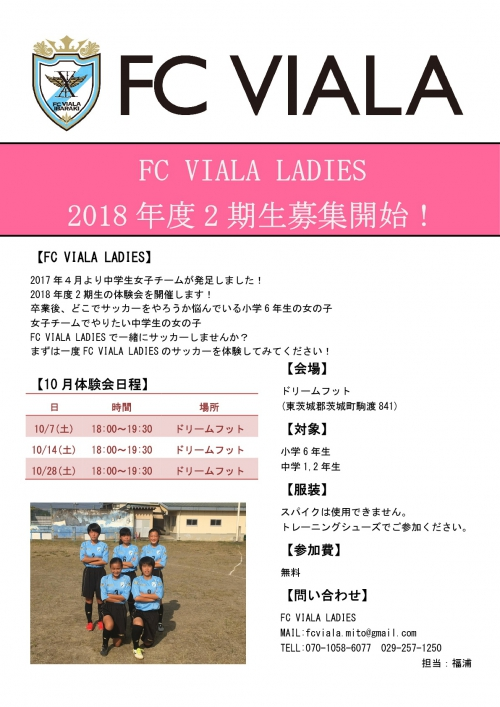 FC VIALA LADIES 2期生募集!10月体験会