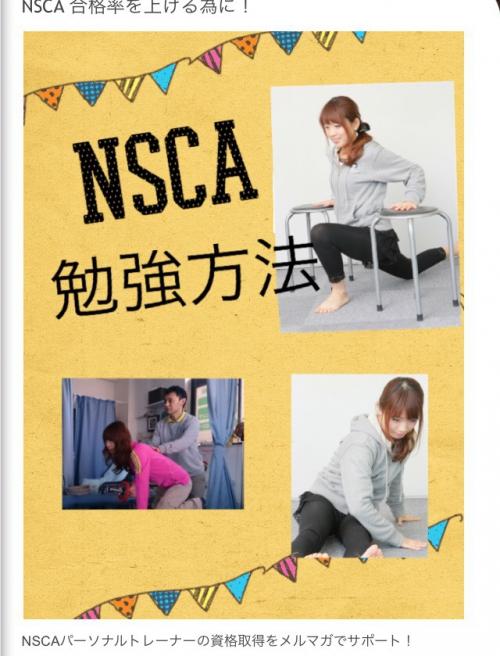 NSCA 合格点 nscaを学びスタートライン