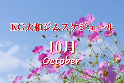 KG大和ジム10月のスケジュール