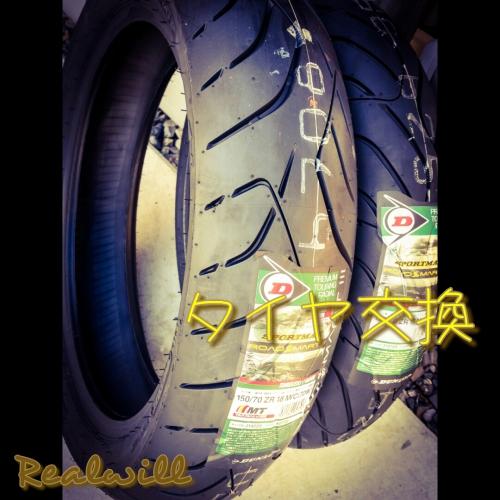 カワサキGPZ900ニンジャのタイヤ交換