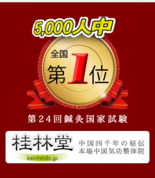 腰痛 日吉 桂林堂 腎陰虚の10大特徴(3)