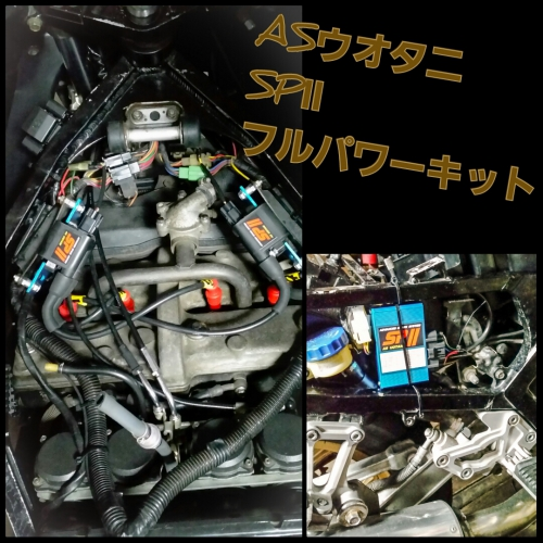 ASウオタニSP?フルパワーキット〜GPZ400R〜